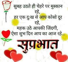 whatsapp in hindi with hindi es wishes