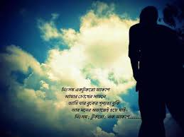 bangla quote bangla quotes image quotes inspirational quotes