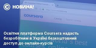 Є НОВИНА! Освітня платформа Coursera надасть безробітним в Україні ...