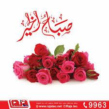 صباح الورد الجوري Raja Tec رجا تك فيسبوك