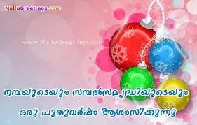 malayalam new year happy new year pics