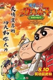 wacth movie crayon shinchan burst serving kung fu boys