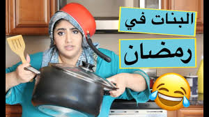 انواع البنات في رمضان Girls In Ramadan Youtube