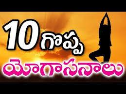 10 best yoga poses య గ సన ల for