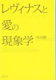 レヴィナスと愛の現象学 (文春文庫)   内田 樹  本   通販   Amazon