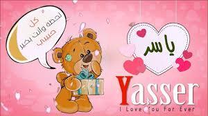 صور اسماء اسم ياسر عربي وانجلش Yasser في فيديو رومانسي كيوت