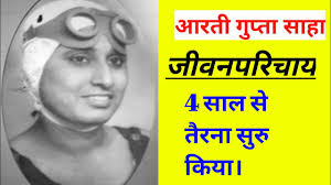 arati saha biography | आरती साहा का जीवनपरिचाय - YouTube