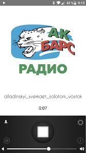 Ак Барс Радио для Андроид - скачать APK