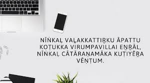 great motivational quotes in tamil view the