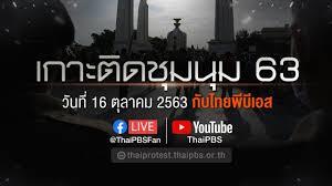 Live] 17.30 น. อัปเดตสถานการณ์ผู้ชุมนุม (16 ต.ค. 63) - YouTube