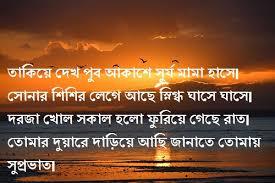 bangla good morning sms shayari shuvo sokal kobita picture quotes