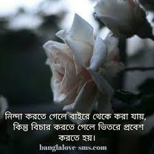 best facebook whatsapp status quotes bangla love sms