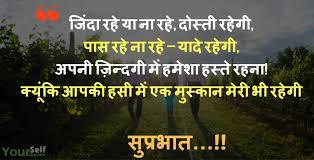 hindi good morning thoughts status