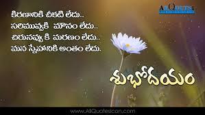best telugu good morning greetings hd beautiful