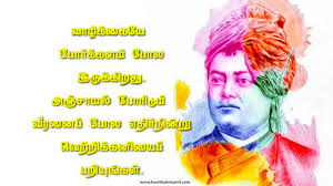 vivekananda quotes in tamil best motivational quotes images