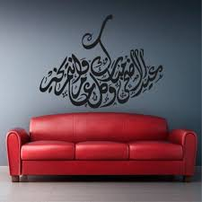 Stickersforlife Wall Decal Vinyl Sticker Decor Art Bedroom Muslim Design Mural Persian Islam Arabic Caligraphy Lettering Quote Sign Allah Quran Words Z2912 Walmart Com Walmart Com
