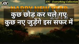 new year life quotes best life quotes in hd images