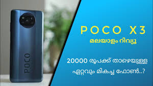 Poco X3 Malayalam Review | Poco X3 NFC Malayalam Specs and Price | Best  Phone under 20000 Rs.?? - YouTube