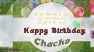 happy birthday chachu 🎈🎈 birthday whatsapp status video