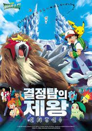 Watch Free Pokémon 3: The Movie - Spell of the Unown (2000) Movies ...