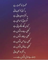 urdu quotes home facebook