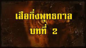 ล่องไพร เสือกึ่งพุทธกาล บทที่ 2 การพบครั้งแรก