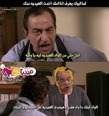 أبرز الكوميك الساخرة من العيدية في عيد الفطر المبارك مصر العربية