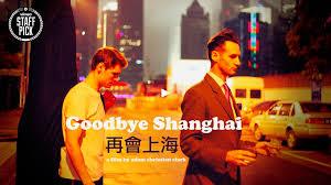 Goodbye Shanghai (short film throwback) — Adam Christian Clark