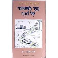 הספרים האהובים ביותר על ילדי ישראל