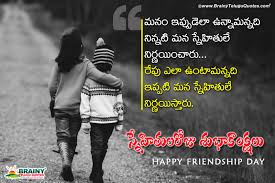 trending happy friendship day telugu quotes greetings hd