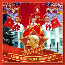 Открытки день пионерии открытка с днём пионерии с праздником день ...