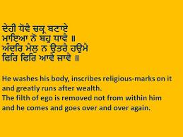quotes from sri guru granth sahib ji facebook
