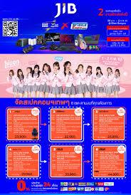 พบกับ 2 งานยักษ์แห่งปี Thailand game expo X Mobile expo 30 ม.ค. - 2  กุมภาพันธ์ 2562