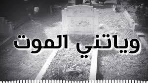 حالات واتساب حزينة عن الموت 2018 Youtube