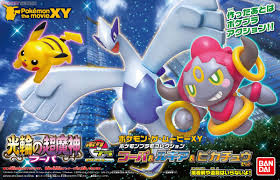 Pokemon Plastic Model Collection Pokemon the Movie Hoopa & Lugia & Pikachu  Set (Plastic model) Hi-Res image list