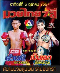 Muay Thai fight on TV Channel 7 ...