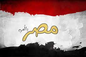 صور علم مصر خلفيات ورمزيات مصر صور متحركة لعلم مصر 2020 Egypt