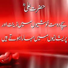 best friends quotes pics in urdu org