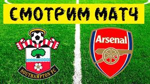 HD@ОНЛАЙН] Саутгемптон Арсенал смотреть онлайн 25.06.2020 ...