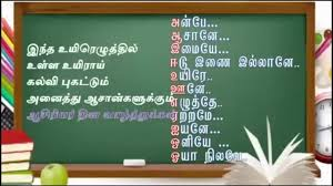 teacher s day quotes tamil greetings wishes whatsapp status