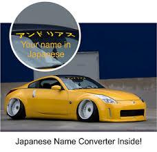 Your Name In Japanese Kanji Katakana Banner Windshield Jdm Car Sticker Decal Ebay
