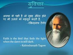 good morning quotes in bengali rabindranath tagore rabindranath