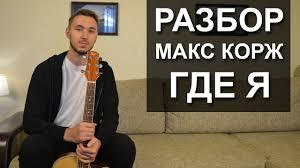 Как играть: МАКС КОРЖ - ГДЕ Я на гитаре   Видео урок