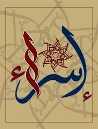صور اسم اسراء رمزيات وخلفيات مكتوب عليها Esraa ميكساتك