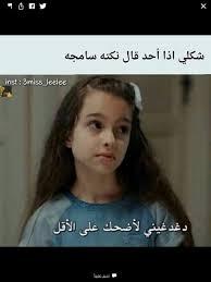 صور مضحكة و شكلي بالكوري و عيدكم مبارك ادري متأخرة ɛxօ
