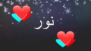 اسم نور مع اجمل اغنيه تصميم بدون حقوق 2019 Youtube