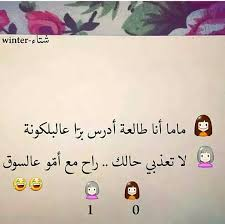 ههههههه قصف جبهات هههه Laughing Quotes Funny Quotes Funny