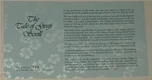 The Tale of Genji Scroll 源氏物語 by Ivan Morris #567 / 1500 | #1816378805