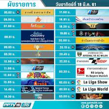 PPTV HD 36 - ตารางออกอากาศ #PPTVHD36 ประจำวันอาทิตย์ที่ 18...
