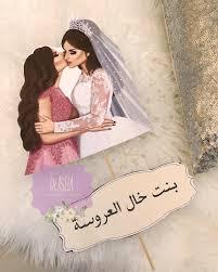 بنت خال العروسه اجمل كلمات من العروسة لبنت خالها رمزيات